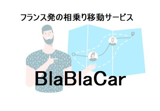 フランス発の相乗り移動サービス・BlaBlaCar