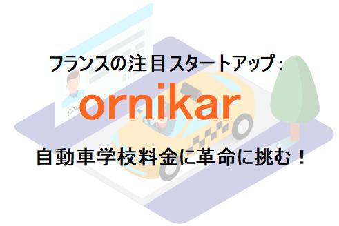 ornikar : 仏スタートアップ