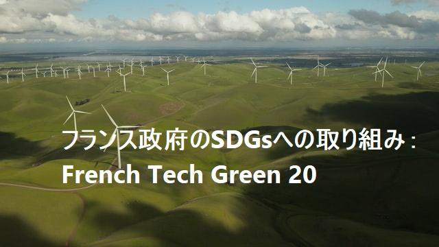 FT Green 20 : フランスのSDGsへの取り組み