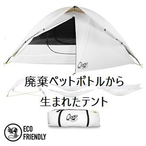 廃棄ペットボトルから生まれたテント